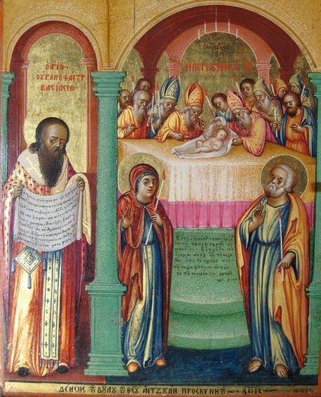 Αποτέλεσμα εικόνας για περιτομή ιησου αγιου βασιλειου