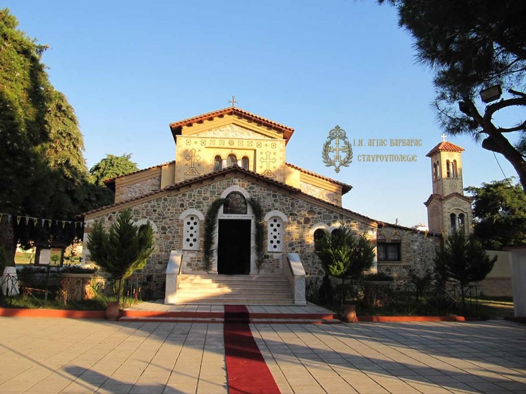 Ιερός Ναός Αγίας Βαρβάρας 2015