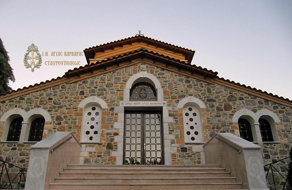 Αγία Βαρβάρα Σταυρούπολης Θεσσαλονίκης