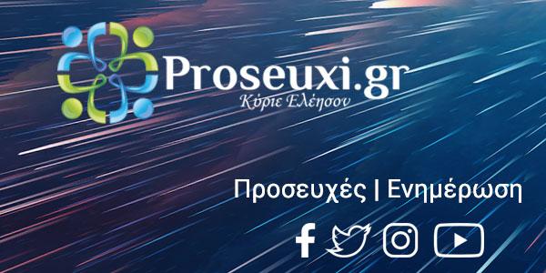 proseuxi.gr