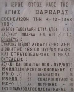 Πλάκα Θεμελίωσης Αγίας Βαρβάρας Σταυρούπολης Θεσσαλονίκης