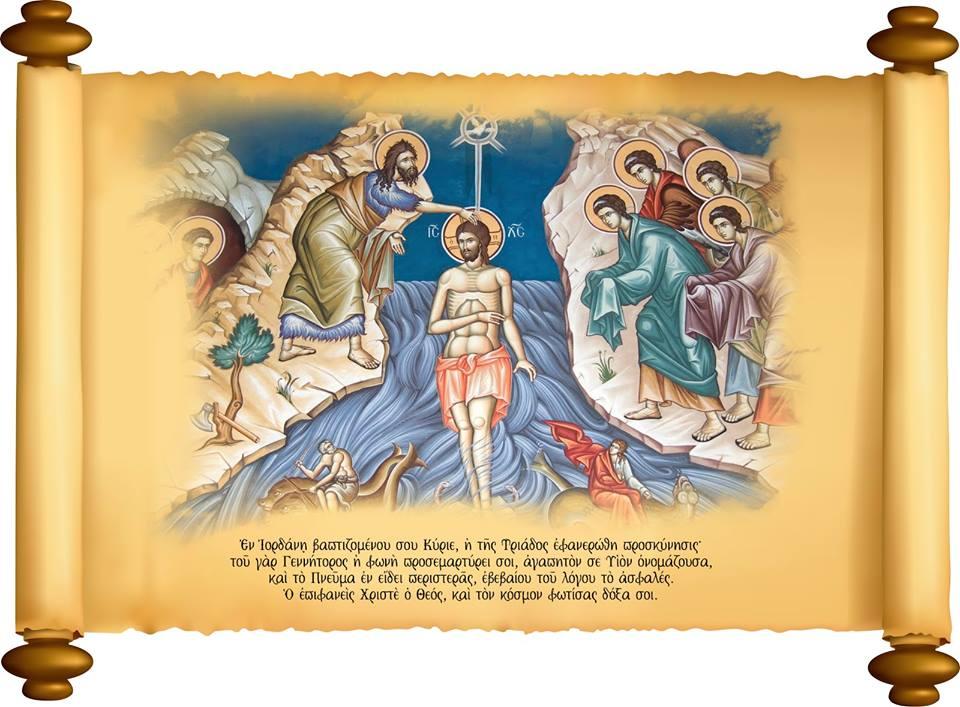 5 Ιανουαρίου Παραμονή της εορτής των Θεοφανείων και μνήμη της Οσίας μητρός  ημών Συγκλητικής | naosagiasbarbaras.gr