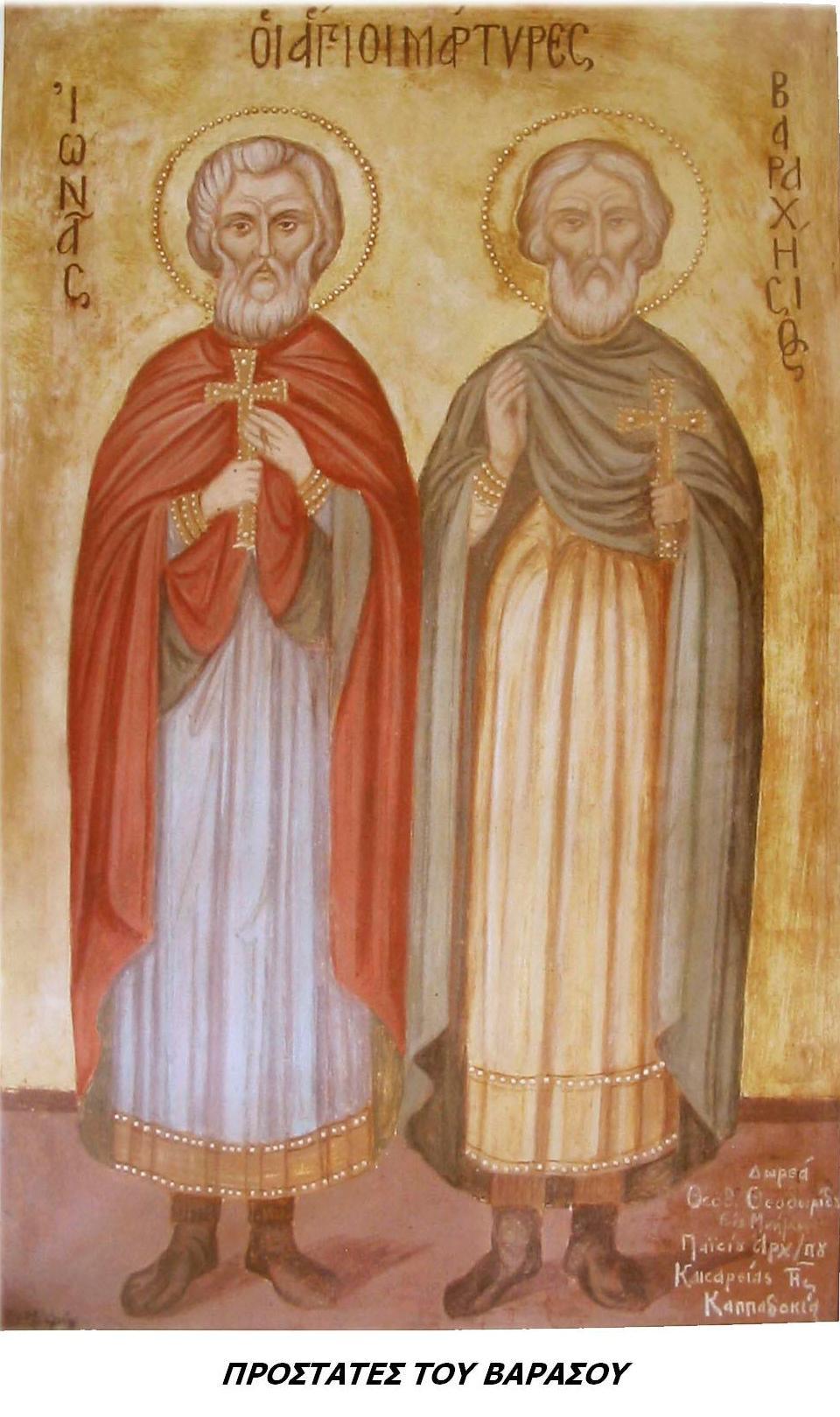 Βαραχήσιος και Ιωνάς