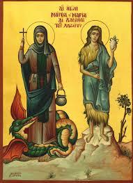 Μάρθα και Μαρία