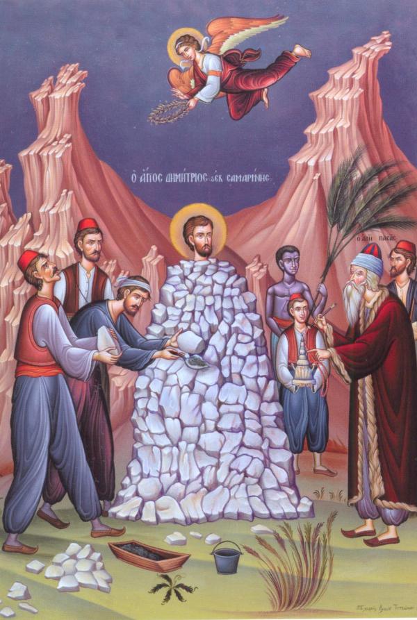 Δημήτριος εκ Σαμαρίνης