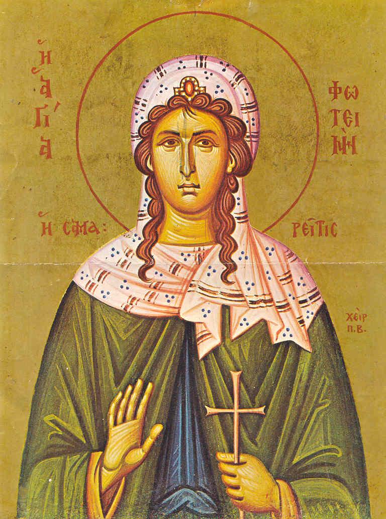 26 Φεβρουαρίου μνήμη της Αγίας μεγαλομάρτυρος και ισαποστόλου Φωτεινής της  Σαμαρείτιδος , του εν αγίοις πατρός ημών Πορφυρίου επισκόπου Γάζης και του  Αγίου μάρτυρος Θεοκλήτου | naosagiasbarbaras.gr