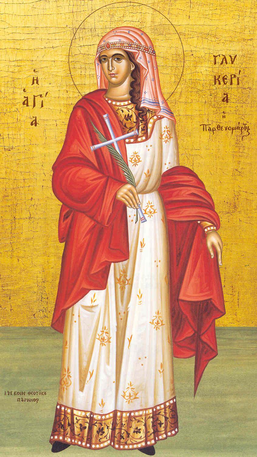 13 Μαΐου μνήμη της Αγίας μάρτυρος Γλυκερίας | naosagiasbarbaras.gr