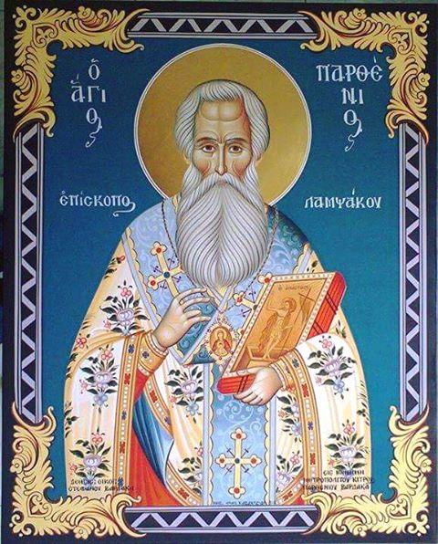 """Αποτέλεσμα εικόνας για Όσιος Παρθένιος επίσκοπος Λαμψάκου"""""""